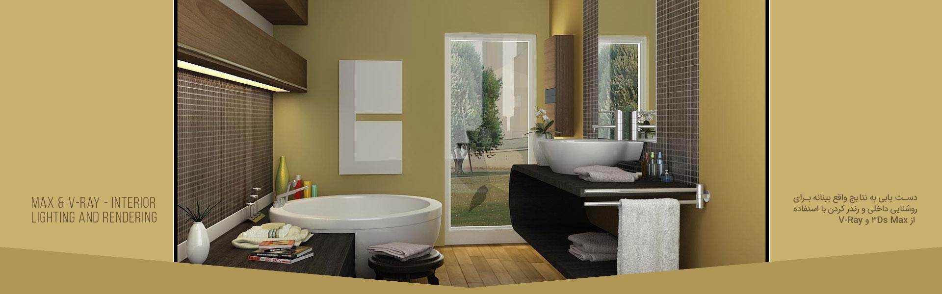 3dmax interior lighting rendering - دست یابی به نتایج واقع بینانه برای روشنایی داخلی و رندر کردن با استفاده از 3Ds Max و V-Ray