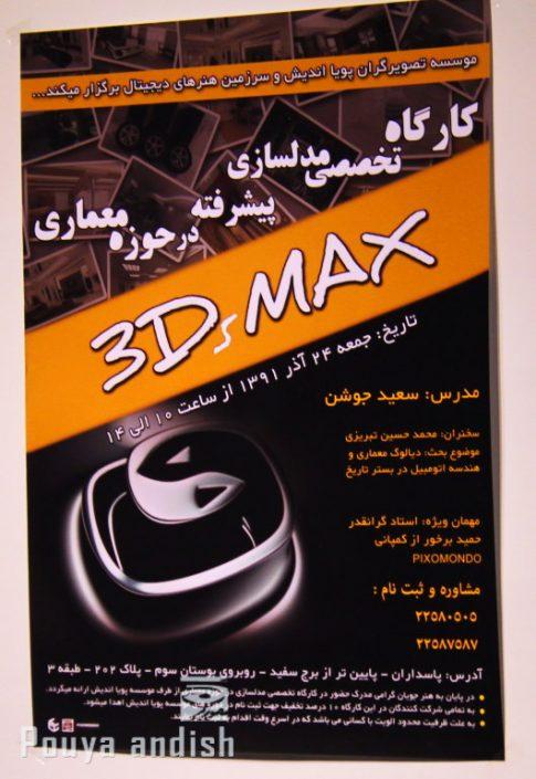 3dmax hamayesh 15 485x705 - سمپوزیم های تری دی مکس ، ورکشاپ های تری دی مکس