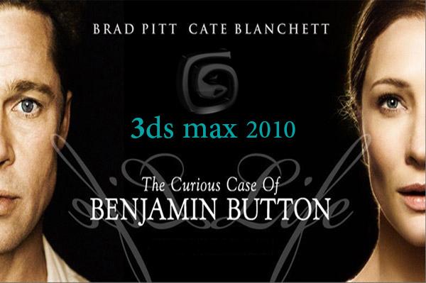 banjaminbutton 2010 1 - تری دی مکس چیست ؟ تاریخچه 3D MAX