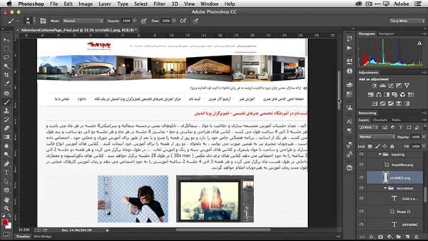 3dmax photoshop - نرم افزار فتوشاپ
