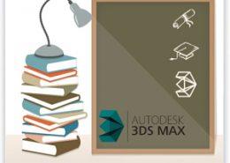 3dmax edu 1 1 260x185 - چگونه 3D max را یاد بگیریم ؟
