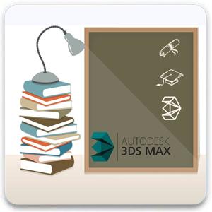 3dmax edu 1 1 - منتال ری چیست ؟