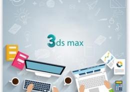 97 3dmax 3 260x185 - چگونه 3D max را یاد بگیریم ؟