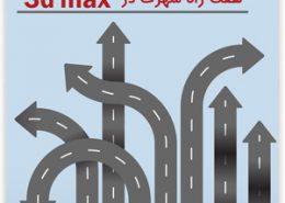 shohrat 3dmax 260x185 - چگونه 3D max را یاد بگیریم ؟