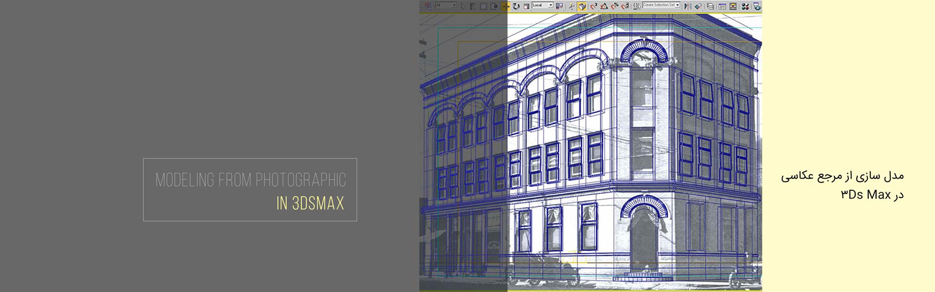3dmax modeling photography - مدل سازی از مرجع عکاسی در 3Ds Max
