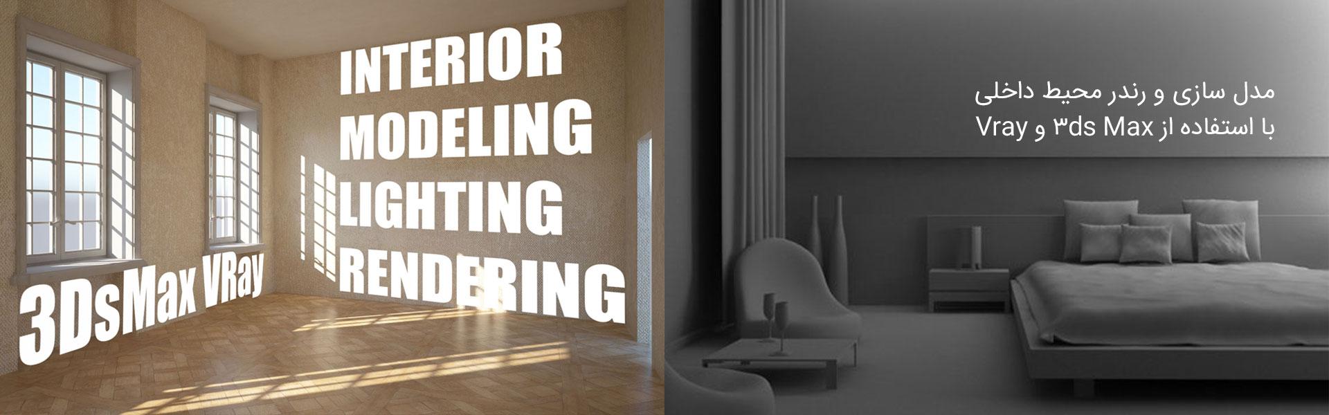 3dmax rendering modeling1 - مدل سازی و رندر محیط داخلی با استفاده از 3ds Max و Vray