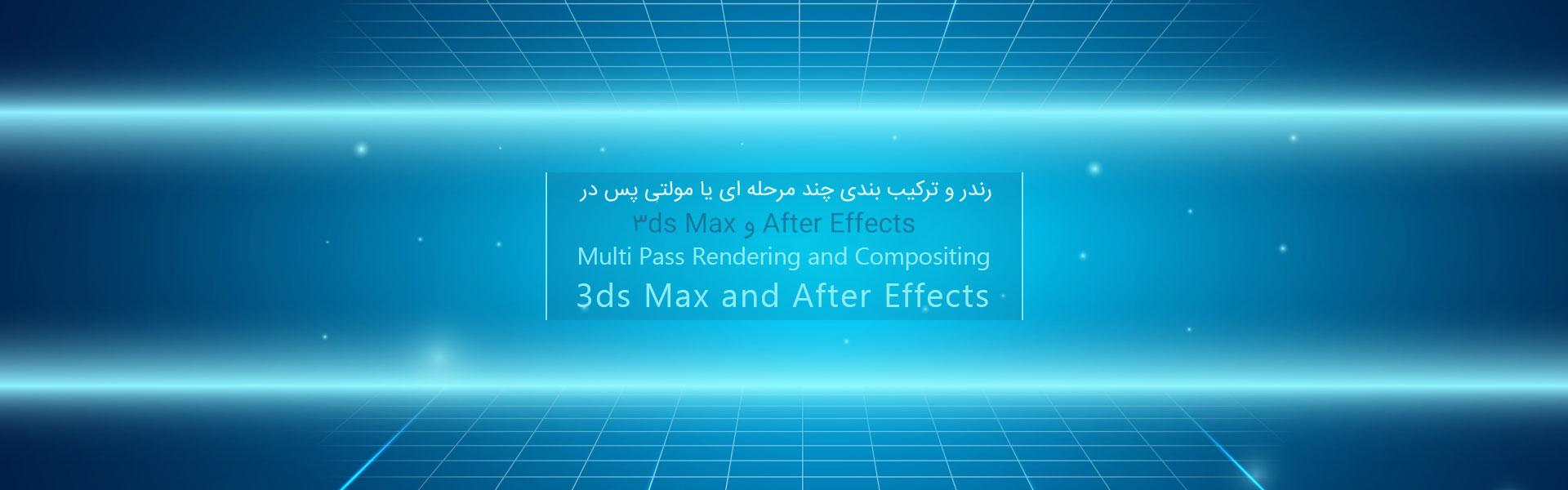3dsmax multi pass rendering - رندر و ترکیب بندی چند مرحله ای یا مولتی پس در 3ds Max و After Effects