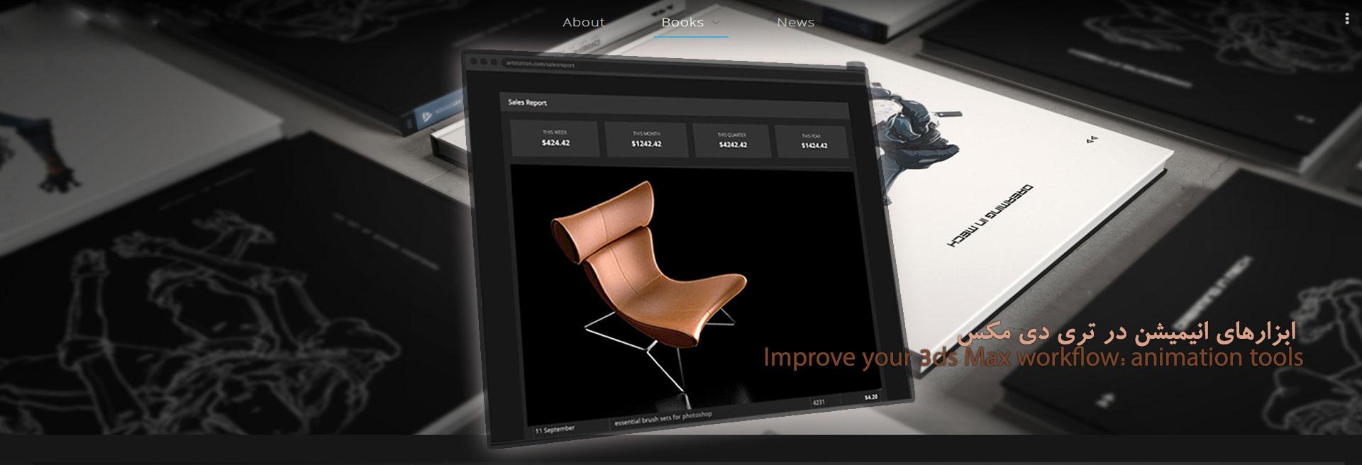 3d animation tools 30 - ابزارهای انیمیشن در تری دی مکس